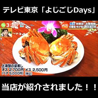 テレビ東京「よじごじDays」にて当店が紹介されました!!