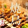 和風居酒屋 あらた - 料理写真:メニューは焼鳥から刺身・お鍋まで