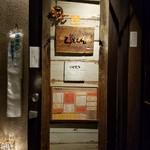 ぴえもん - 入口