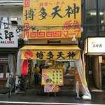 博多天神 - 博多天神 新橋2号店