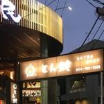 とん鈴 - 駅前に大きな看板