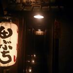 老麺 田ぶち -