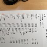 寿司吉乃 -