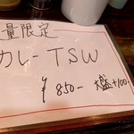桐麺 - 限定カレーTSW