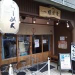75079834 - 店構え