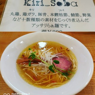 The Noodles & Saloon Kiriya - 料理写真: