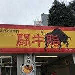 闘牛脂 - (大つけ麺博 大感謝祭)