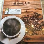 珈琲元年 - 珈琲チケット