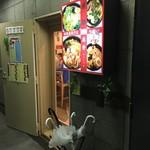 麻辣湯専門店 美香 - 入口