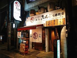 濱松たんと 有楽街店
