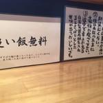 濃厚担々麺 はなび  名駅店 - 食べ方+追い飯無料告知
