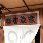 富蔵家 - 小布施で人気上位のお蕎麦屋さん