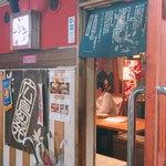鉄板焼 広島お好み焼 ぶち - 入口