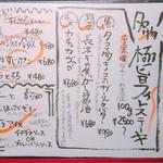 鉄板焼 広島お好み焼 ぶち - おすすめメニュー