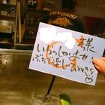 鉄板焼 広島お好み焼 ぶち - うれしいメッセージ♪