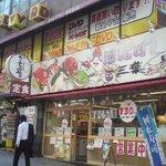 三葉寿司 -