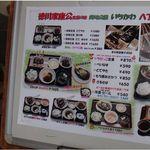 いちかわ - いちかわ(岡崎市)食彩品館.jp撮影