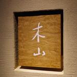 木山 - 看板