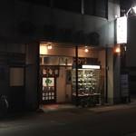 若松食堂 - 店舗外観
