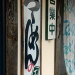 イタリア軒 清水店 -