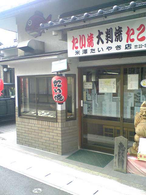 米澤たい焼店 - 外観