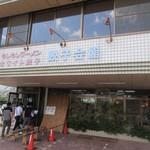 餃子会館 - 武雄市役所の近くにあるホワイト餃子が人気のお店です。