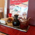 西安餃子 - 卓上調味料