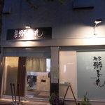 麺家獅子丸 - 店舗外観