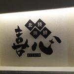 北陸海鮮 喜心 - ☆【喜心】の看板が目印(^^ゞ☆