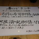 北陸海鮮 喜心 - ☆オープン記念特別ランチ(●^o^●)☆