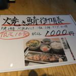 北陸海鮮 喜心 - ☆リーズナブルな焼き鯖御膳もあり☆