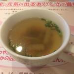 炭焼きレストランさわやか - スープ