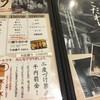 串カツ田中 浦添P'sスクエア店