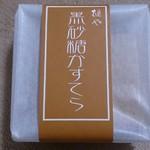 75119213 - 黒砂糖かすてら162円