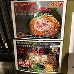 麺座 かたぶつ - 2017年夏からの新メニューたち★