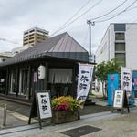 一休軒 - 「一休軒 呉服元町店」さん。隣にはサガン鳥栖のお店も。