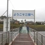末廣鮨 - 東海大学の水族館に向かいます