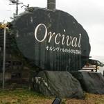 オルシヴァル -