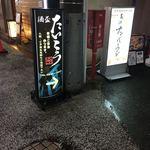 酒盃 たいこう - 大岡山北口商店街にも看板有り