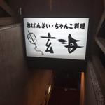 相撲茶屋 玄海 -