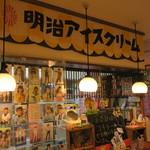 喫茶 宝石箱 - 昭和の香り漂うレトロ喫茶3