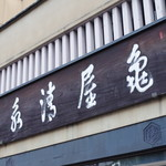 亀屋清永 - 看板