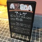 ア・レガ - 看板