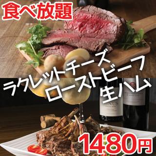 ローストビーフ・生ハム・ラクレット食べ放題90分1480円!