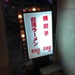 加藤大飯店 -