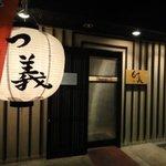もつ義 恵比寿店 -