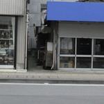 フラワー ナチュラル フード カフェ - 右隣は、廃業・閉店した、正直屋豆腐店の建物がそのまま残っています。