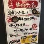 75156850 - 〜お昼のメニュー表〜