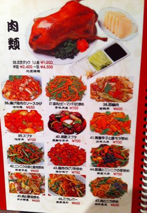 中華料理 合合