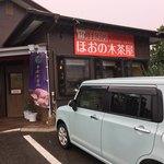 ほおの木茶屋 -